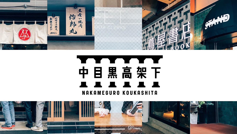 Nakameguro koukashita project 6 copy