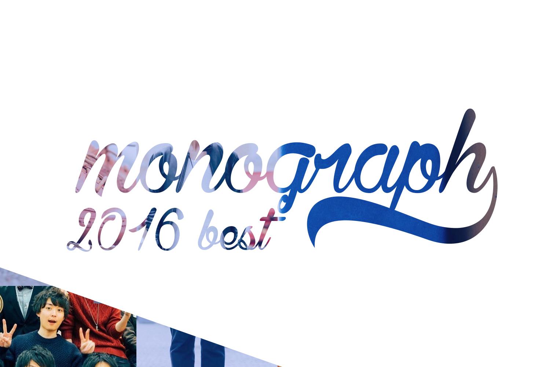 2016monogarph best