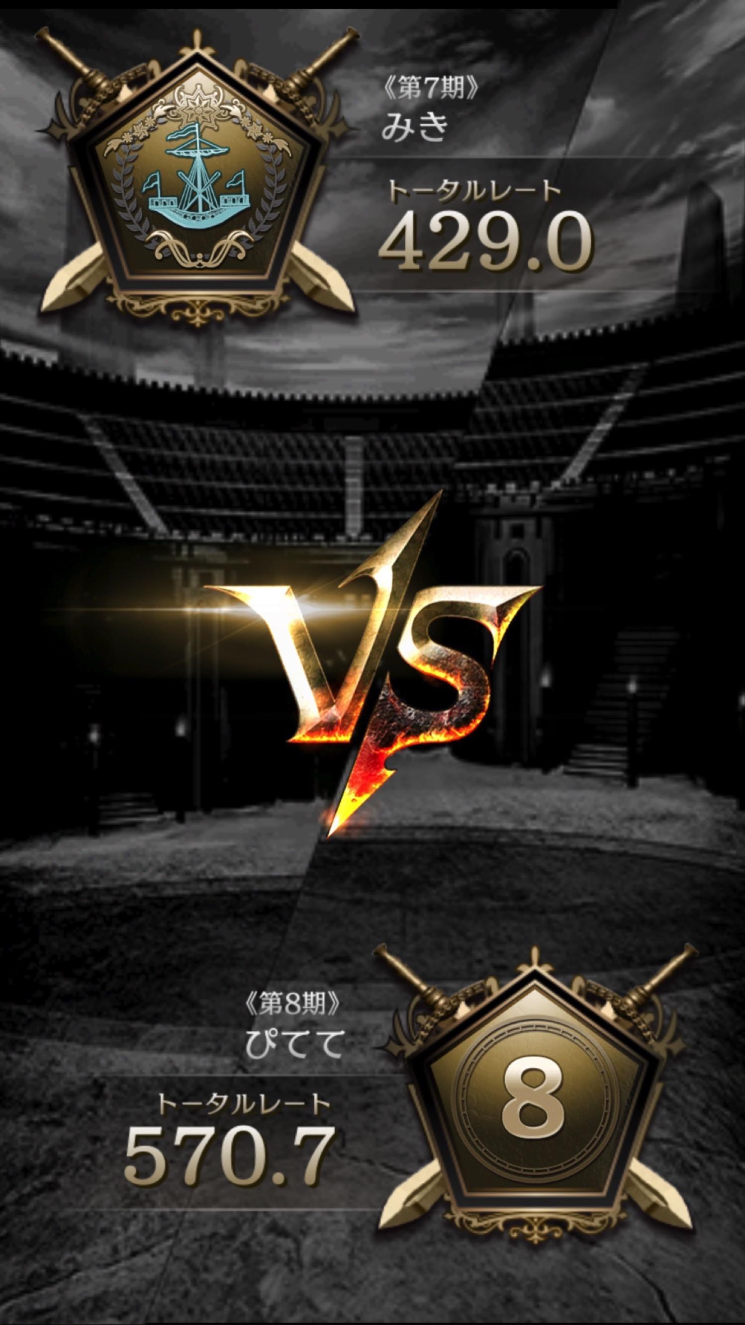 Rival arena 4