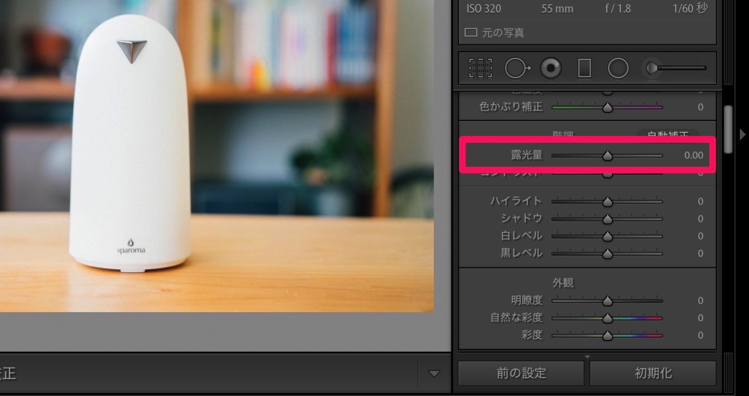 How to use lightroom 1