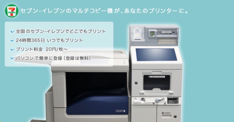 Seven net print 1