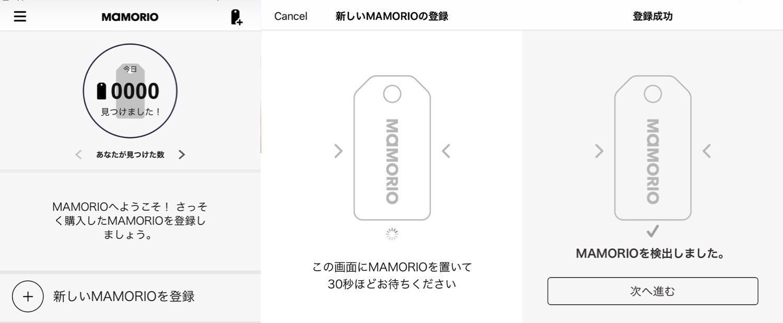 Mamorio review 2