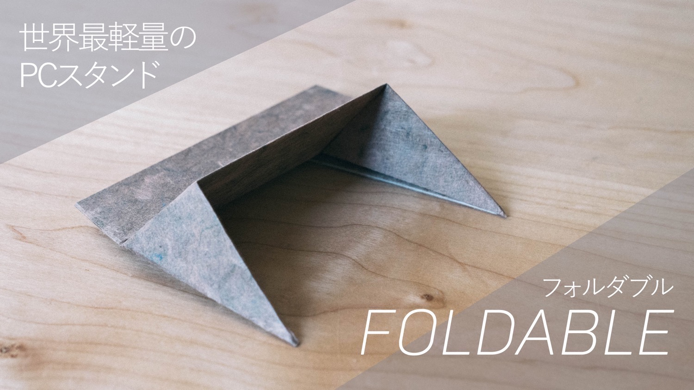 Foldable 15