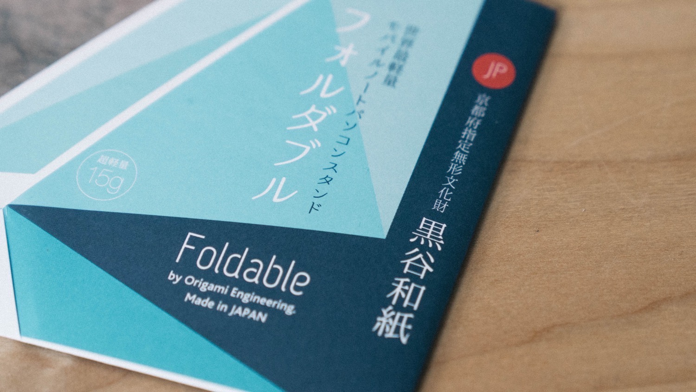 Foldable 4