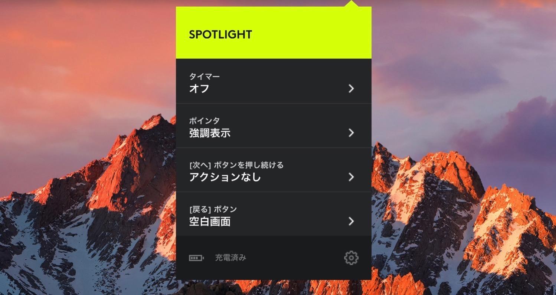 Logicool spotlight 21