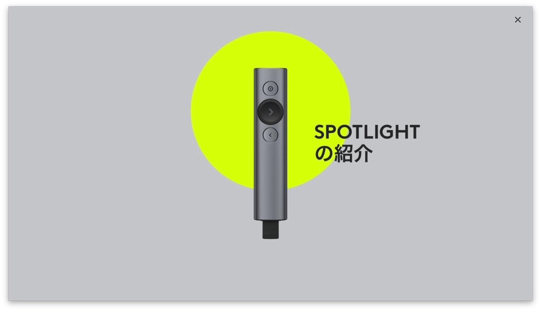 Logicool spotlight 9