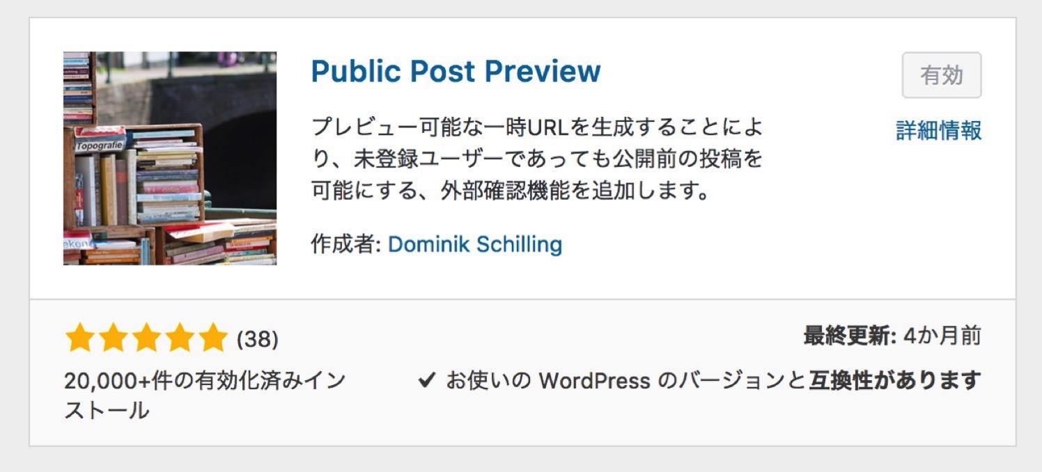 Wordpress shitagaki 3