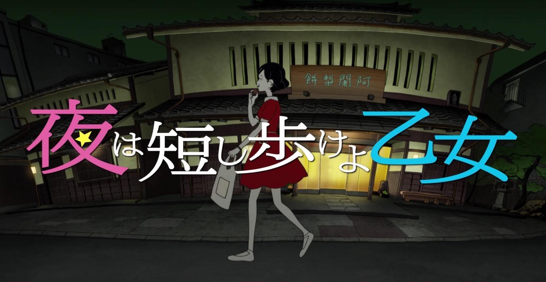 Yoruha mijikashi arukeyo otome review 6