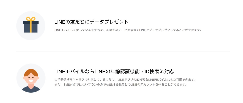 Line mobile 2