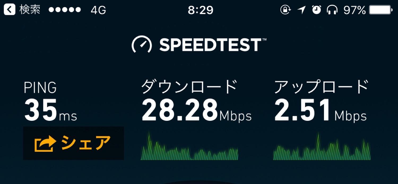 Line mobile 3