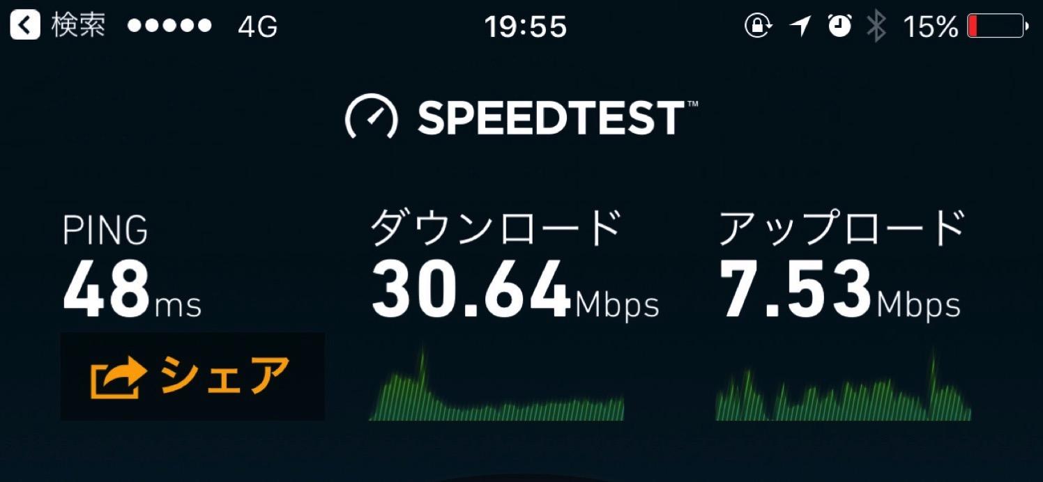 Line mobile 4