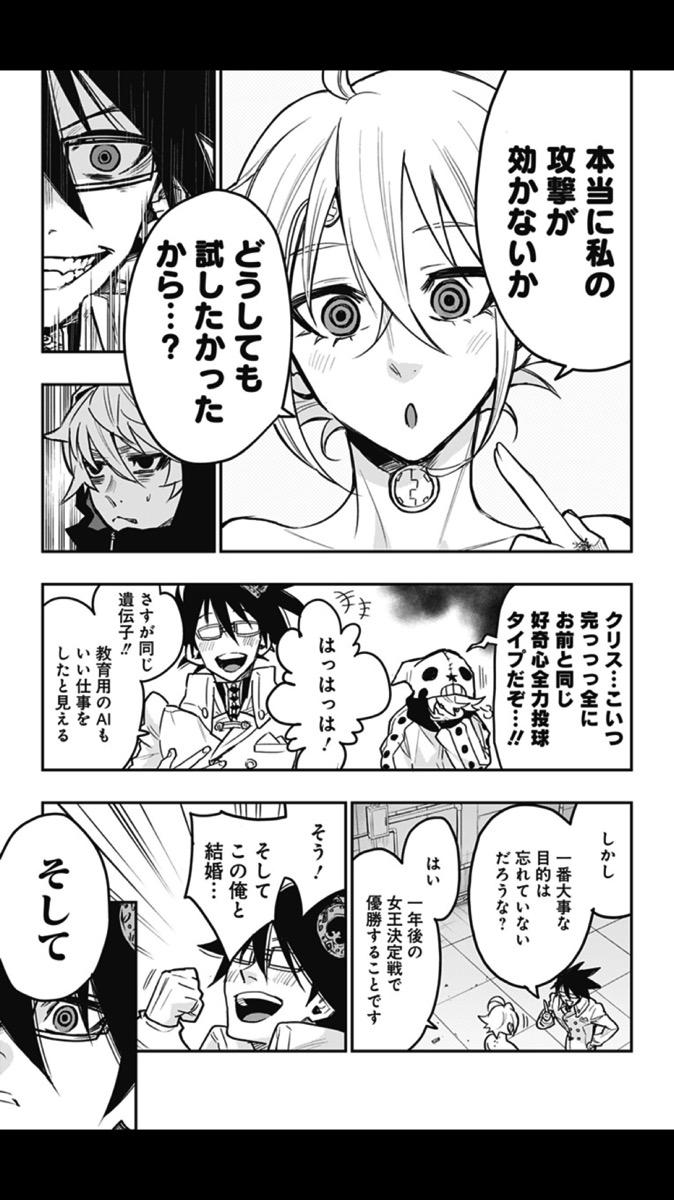 Shukyoku engage 1