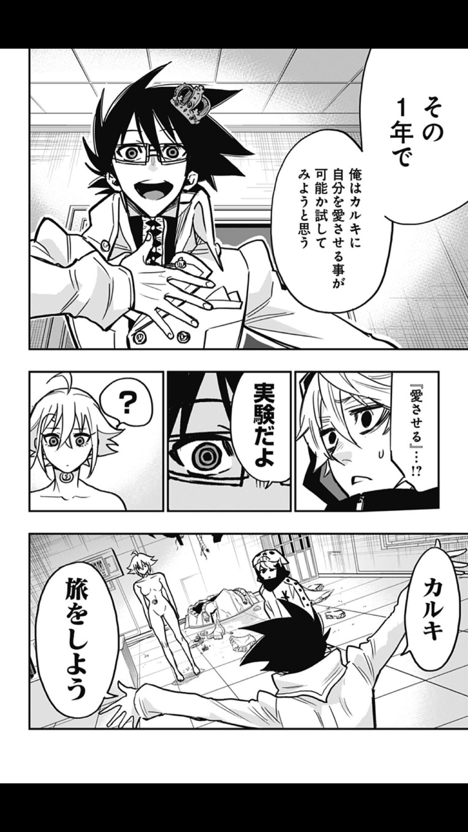 Shukyoku engage 13