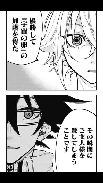 Shukyoku engage 2