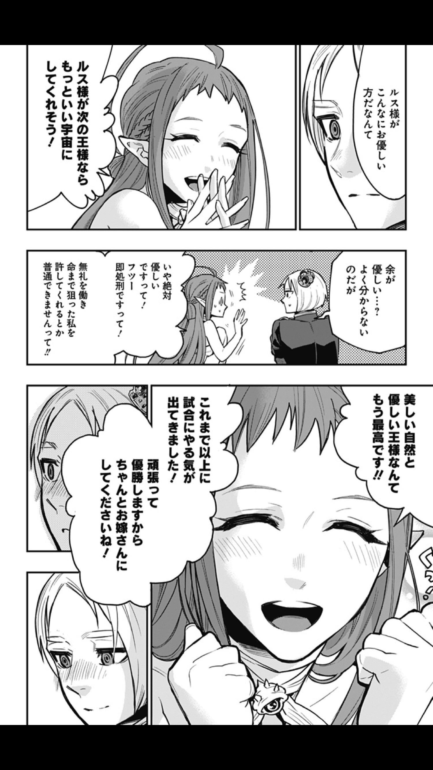 Shukyoku engage 6