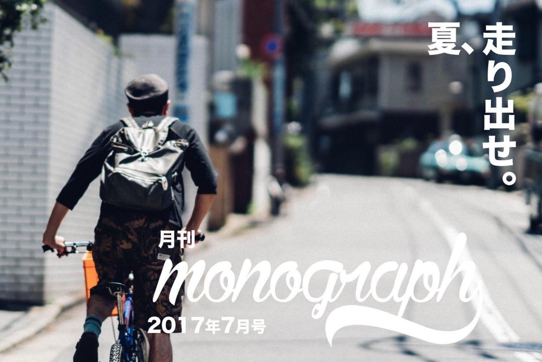 Monograph magazine 201707 1