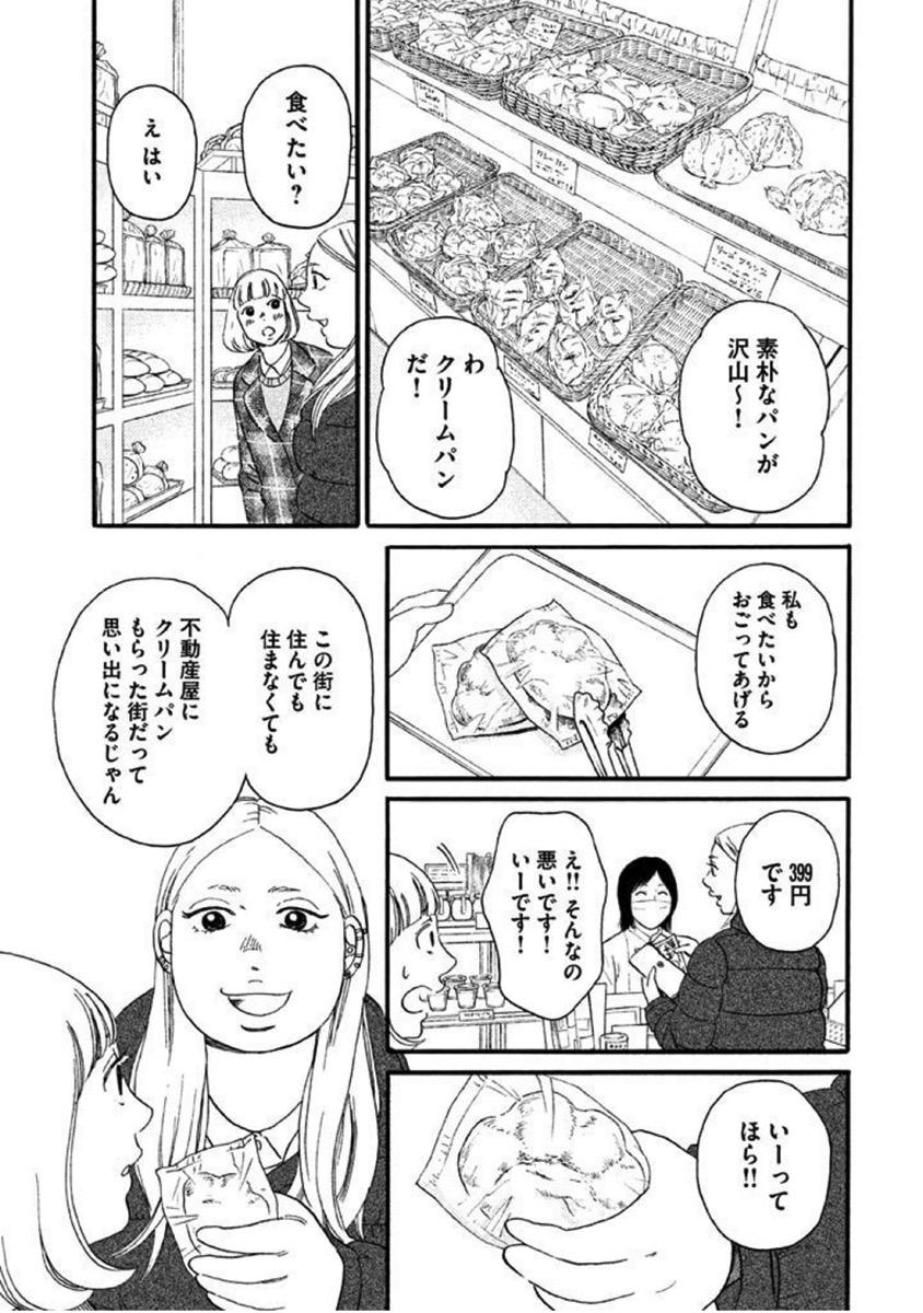 Kichijouji dakega 10