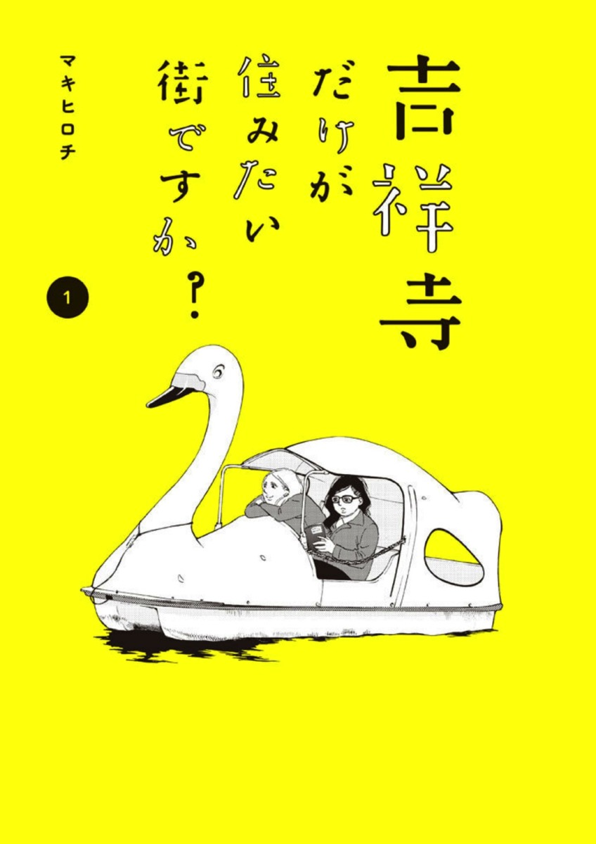 Kichijouji dakega 2