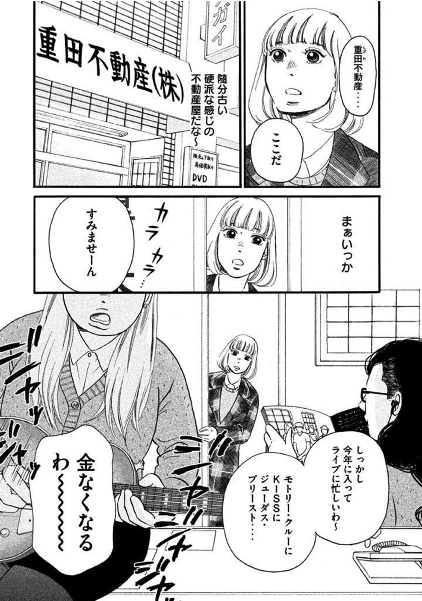 Kichijouji dakega 4