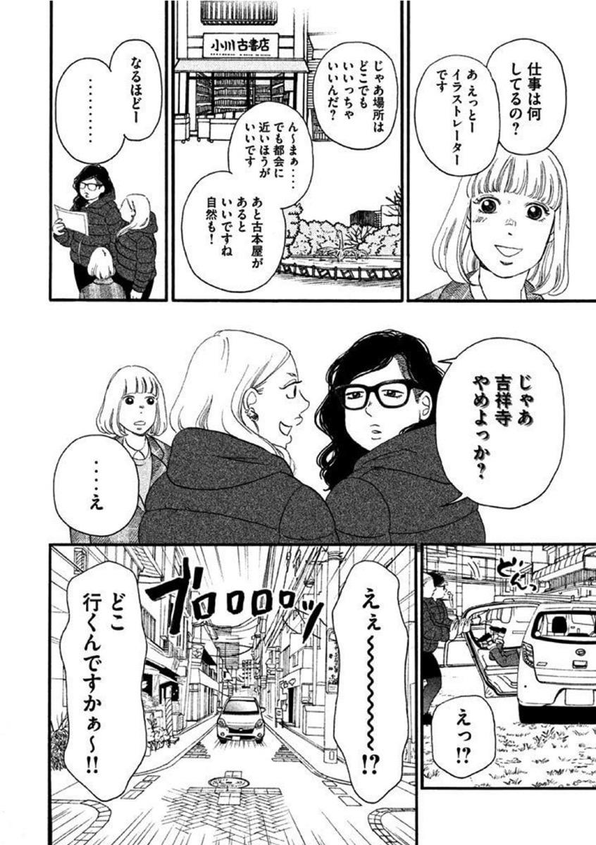 Kichijouji dakega 5