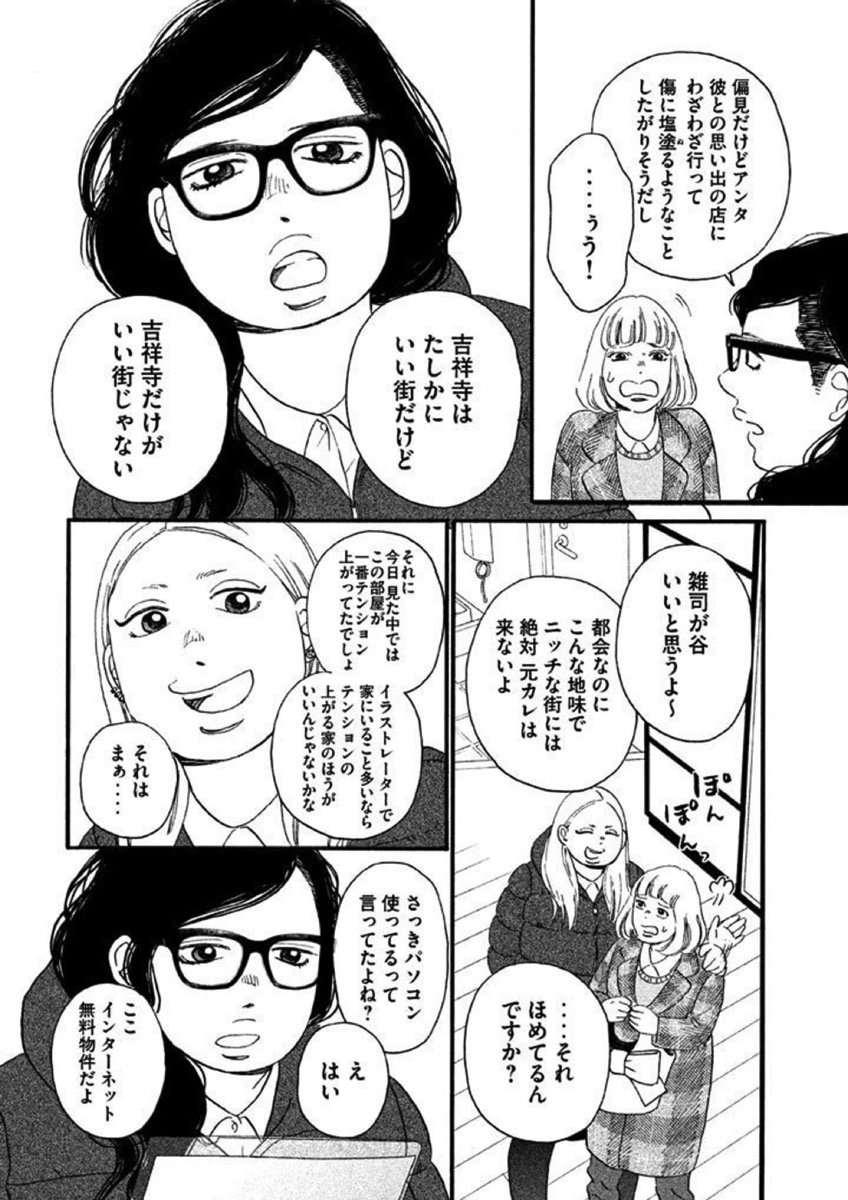Kichijouji dakega 9