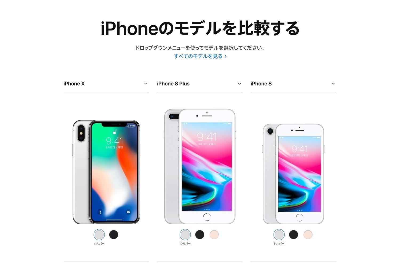 Iphone x hikaku 1