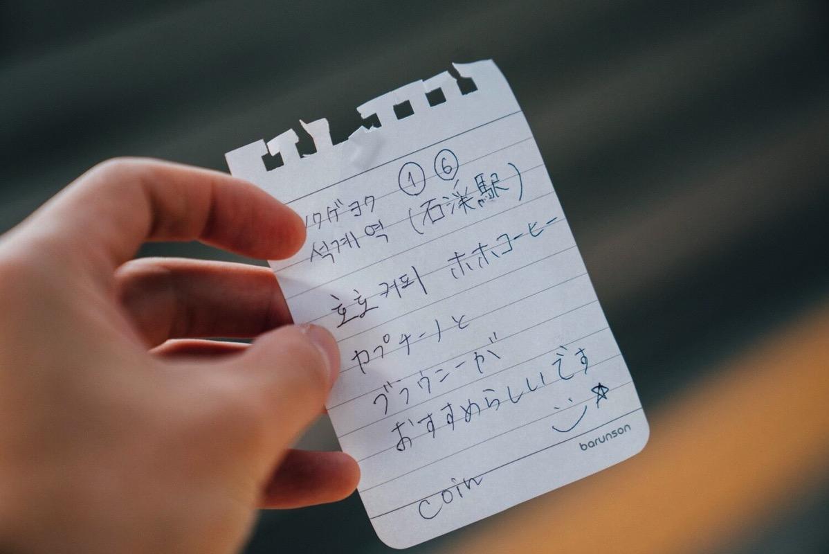 Ili kankoku korea review 0116