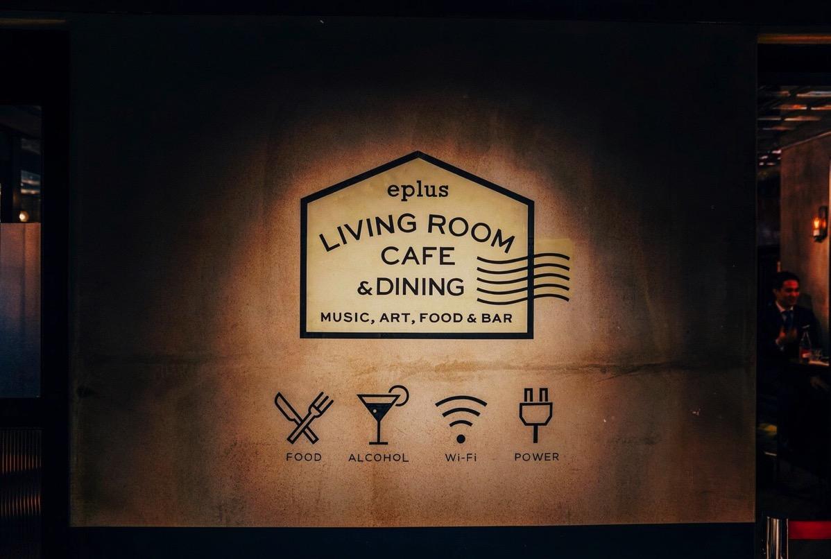 Living room cafe shibuya 0010