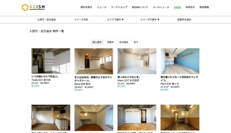 Reism stand shibuya 0014