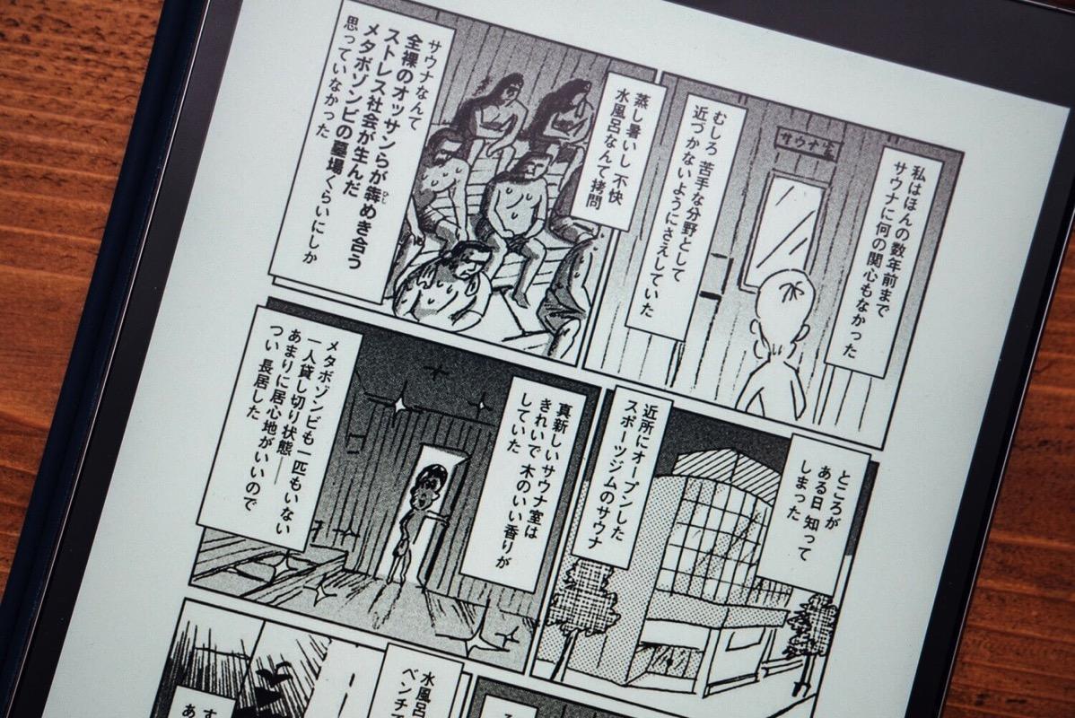 Sadou manga0004