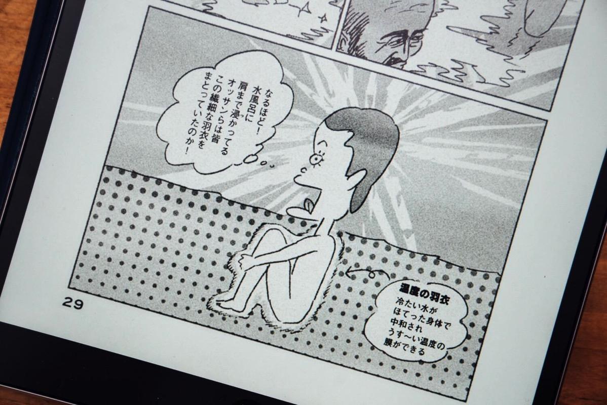 Sadou manga0005