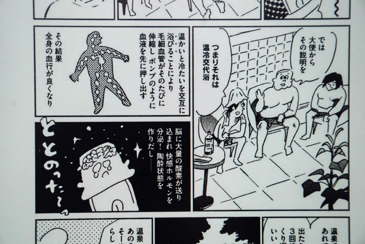 Sadou manga0006