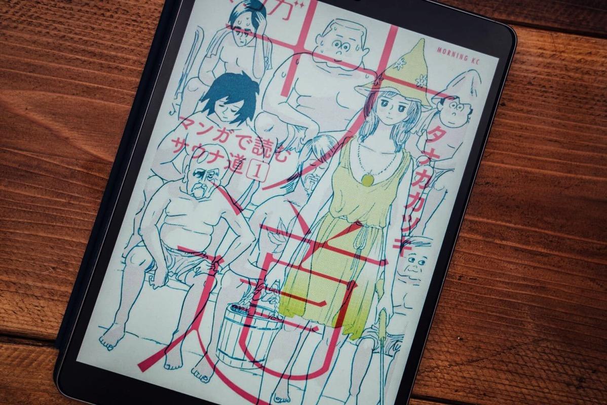 Sadou manga0001