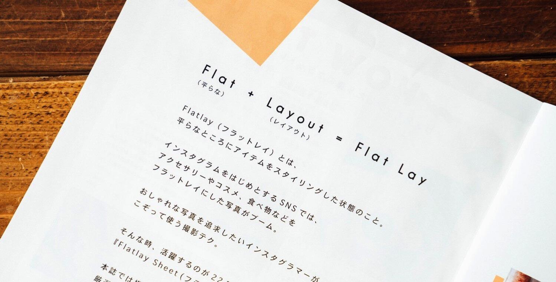 Flatlay sheet 0002