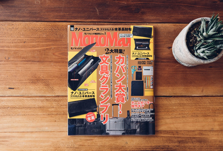 Monomax monograph 0003