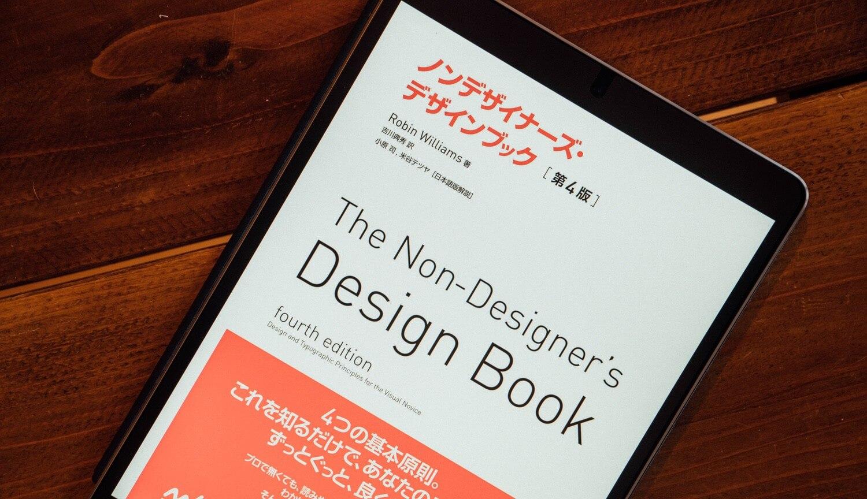 Non designers book 0001