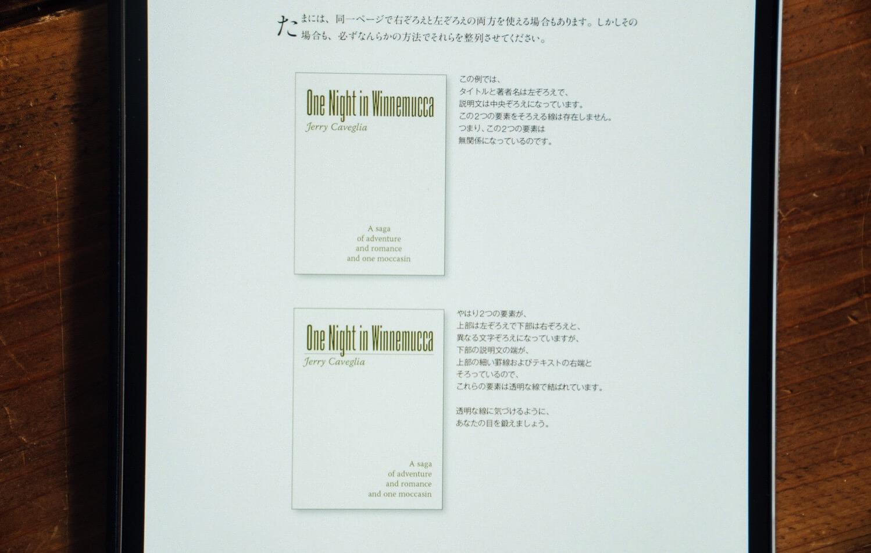 Non designers book 0008