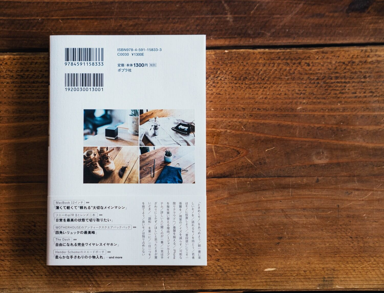 Monomalist book monograph 0002