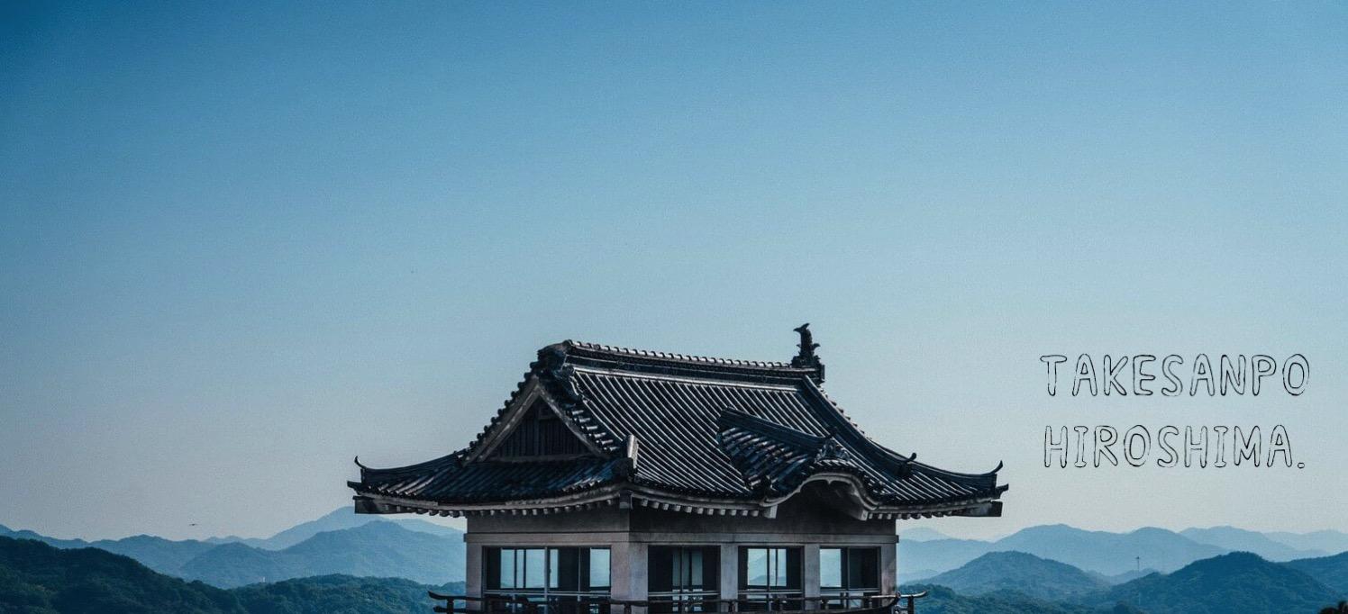 たけさんぽ広島top