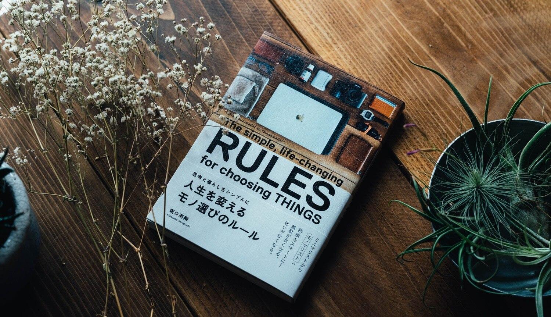 人生を変えるモノ選びのルール 0001