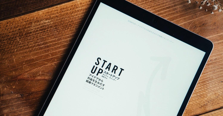 STARTUP アイデアから利益を生みだす組織マネジメント 0001