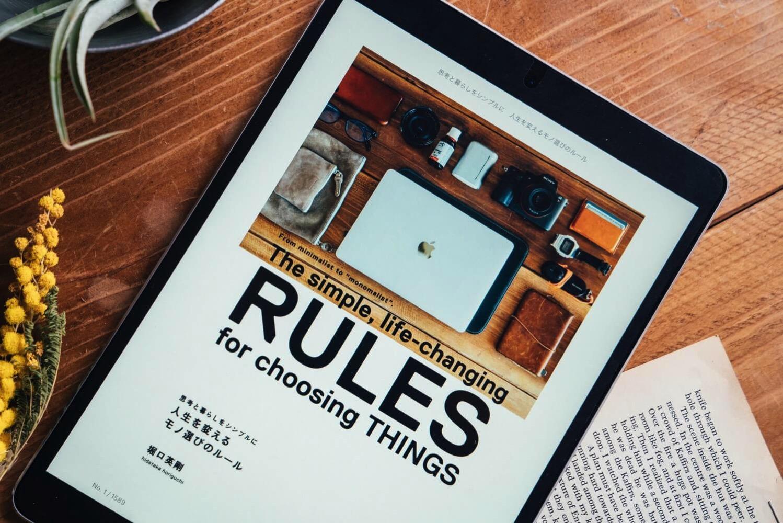 人生を変えるモノ選びのルール 0003