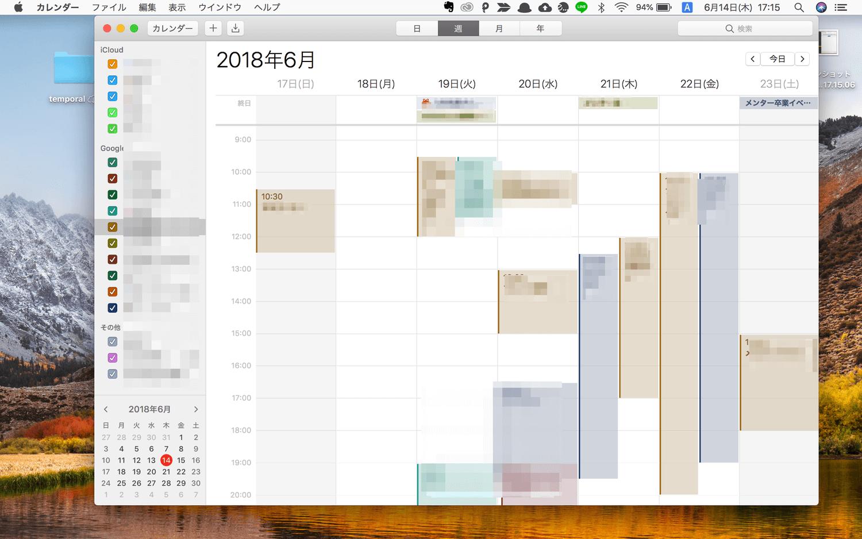 Macbook 複数デスクトップ 0008