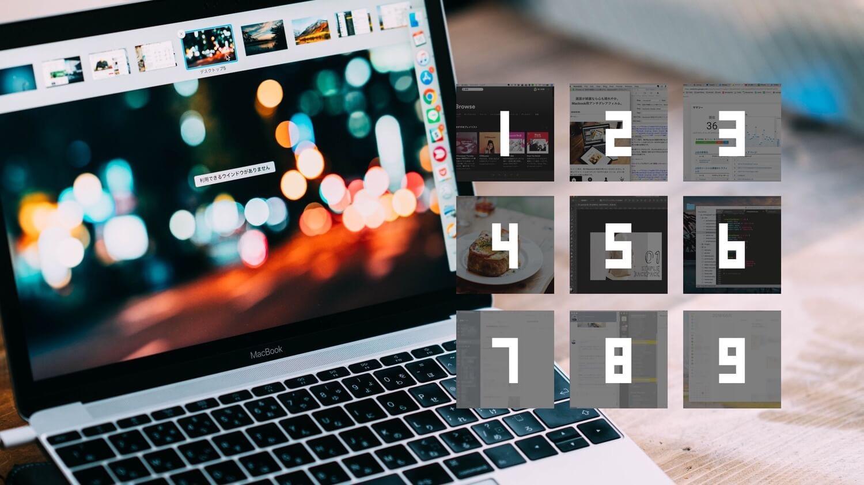 Macbook 複数デスクトップ 0010