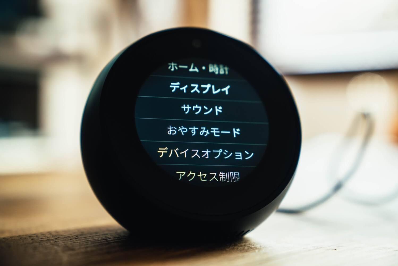 Echospot 0013