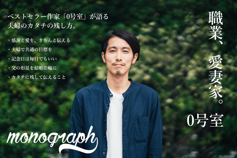 0goushitsu interview top