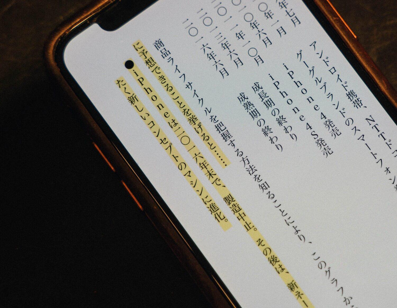 Iphone future kanda 0001のコピー