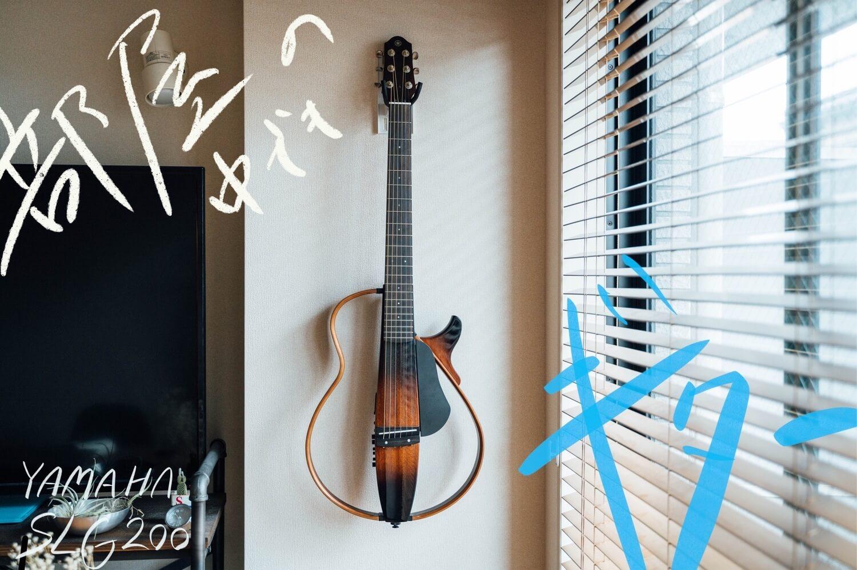 Silent guitar yamaha SLG200S 0001 1