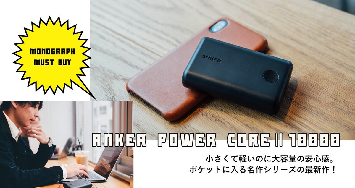 Anker PowerCore II 10000 top