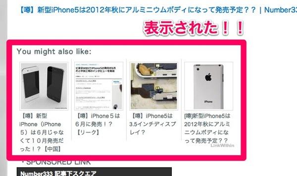 まとめ 2012年新型iPhone iPhone5 のニュース 噂まとめ | Number333